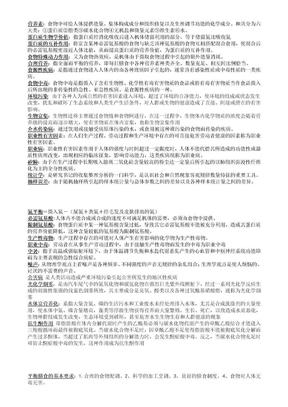 预防医学重点.doc