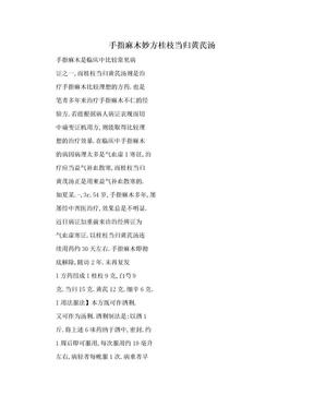 手指麻木妙方桂枝当归黄芪汤.doc