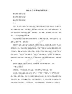 廉政教育基地观后感(范本).doc