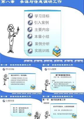 第八章_参谋与信息调研工作.ppt