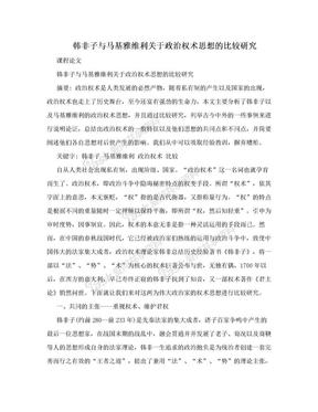 韩非子与马基雅维利关于政治权术思想的比较研究.doc