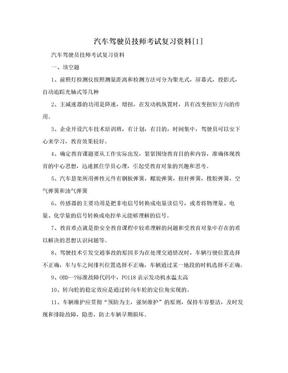 汽车驾驶员技师考试复习资料[1].doc