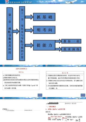 第二章  第十一节  变化率与导数、导数的计算.ppt