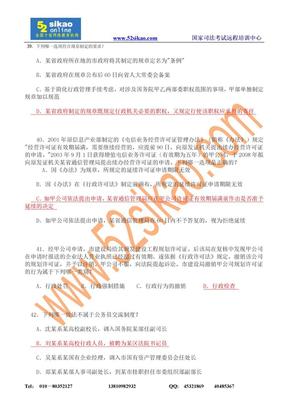 2009年司法考试试题行政法答案及解析.doc
