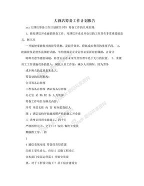 大酒店筹备工作计划报告.doc