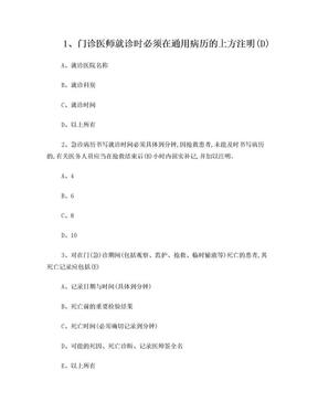 十八项核心制度及法律法规相关题目(含答案).doc