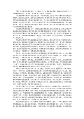 原创暑期文秘实践报告.doc