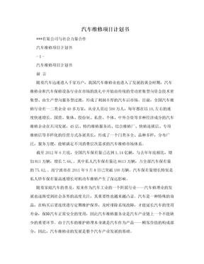 汽车维修项目计划书.doc