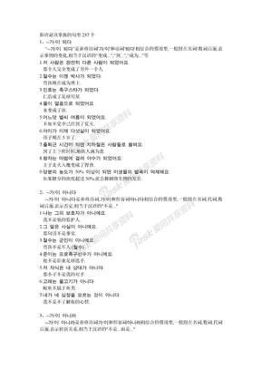 韩语句型237个.doc