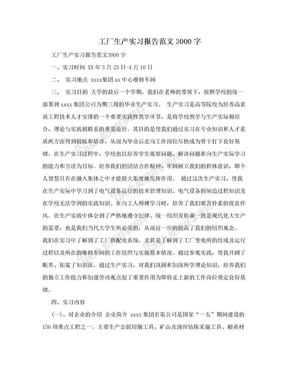 工厂生产实习报告范文3000字.doc