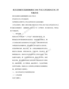 重庆北部新区高新园地税局2006年民主评议政风行风工作实施办法.doc