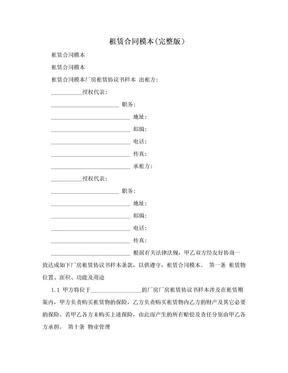 租赁合同模本(完整版).doc
