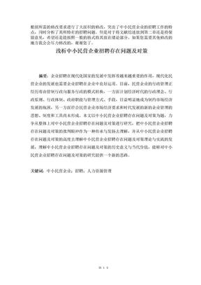 2013-11-111淺析中小民營企業招聘存在問題及對策(1) 3.doc
