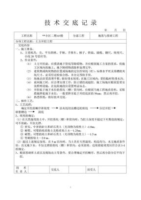 技术交底大全(土建部分77个).doc