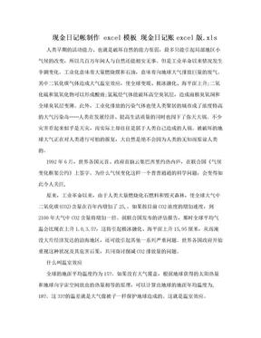 现金日记帐制作 excel模板 现金日记账excel版.xls.doc