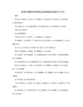 热血江湖所有职业的正和邪派的武器名字大全.doc