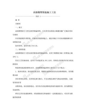 高级橡塑保温施工工法.doc