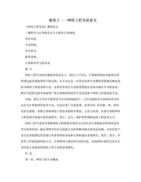 谢勇士——网络工程导论论文.doc