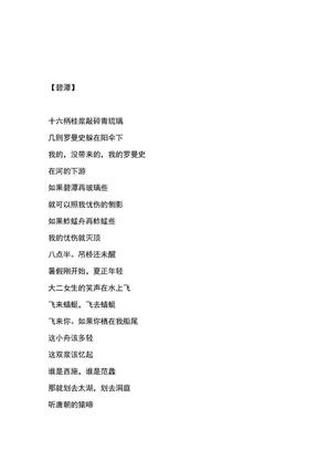 63-余光中诗集.doc