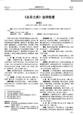 《永乐大典》金诗拾遗.pdf