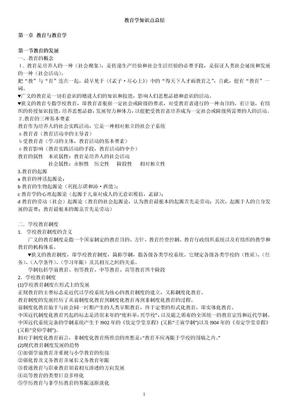 教育学知识点(华东师范大学教师资格证版本.doc