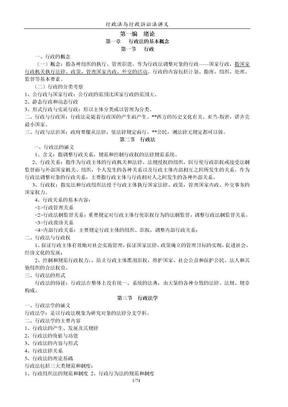 行政法与行政诉讼法重点笔记(一)讲义____有了这个就不用课本了.doc