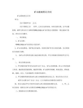 矿山股权转让合同.doc