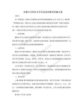 内蒙古自治区小学公民意识教育实施方案.doc