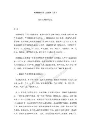 新疆的历史与发展.doc