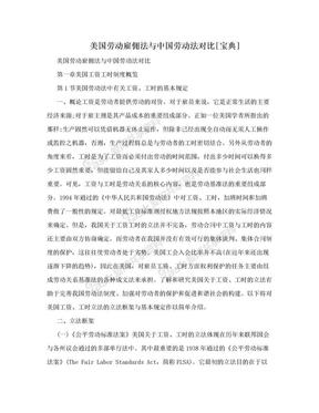 美国劳动雇佣法与中国劳动法对比[宝典].doc