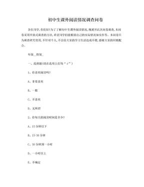 初中生课外阅读情况调查问卷.doc
