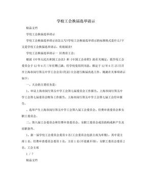 学校工会换届选举请示.doc