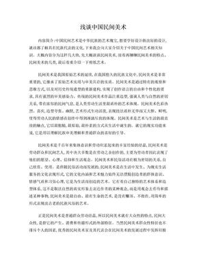 浅谈中国民间艺术.doc论文.
