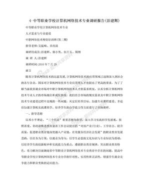 4-中等职业学校计算机网络技术专业调研报告(彭建辉).doc