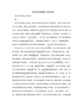 劳动合同续签工作总结.doc