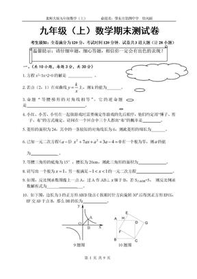 九年级上数学试题(北师大版).doc
