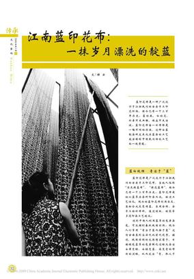 江南蓝印花布_一抹岁月漂洗的靛蓝.pdf