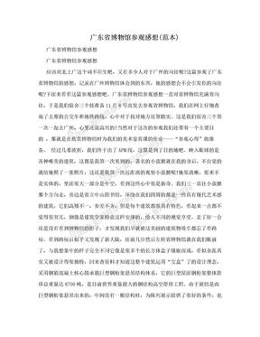 广东省博物馆参观感想(范本).doc