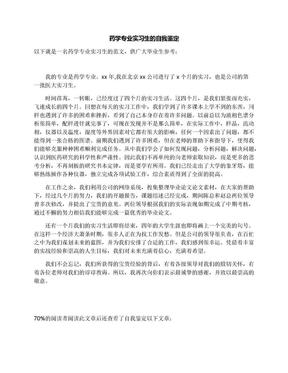 药学专业实习生的自我鉴定.docx