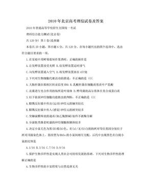 2010年北京高考理综试卷及答案.doc