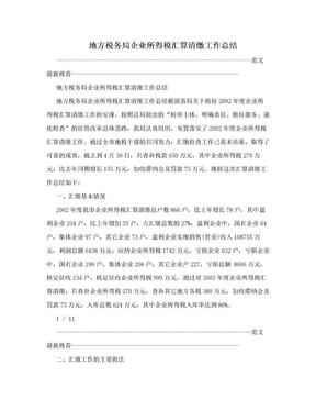 地方税务局企业所得税汇算清缴工作总结.doc