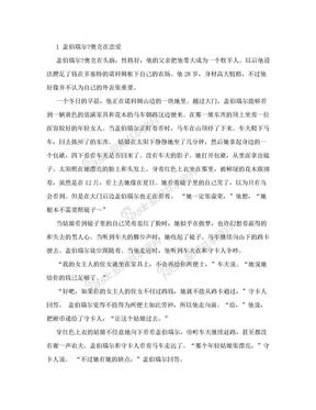 远离尘嚣中文版.doc