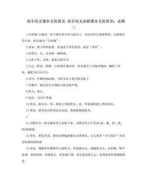 高中语文课本文化常识 高中语文必修课本文化常识:必修三.doc