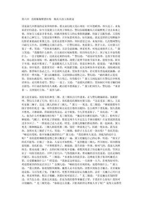 H红楼春梦 清 佚名红楼春梦 清 佚名 第06回.doc