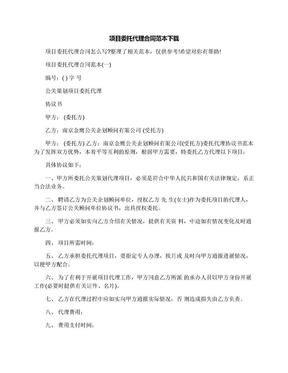 项目委托代理合同范本下载.docx