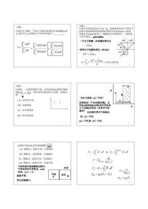 大学物理习题及解答.pdf