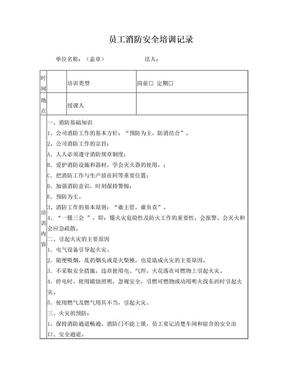 员工消防安全培训记录(模板).doc