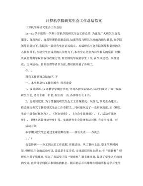 计算机学院研究生会工作总结范文.doc