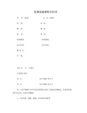 电子版销售合同(1).doc
