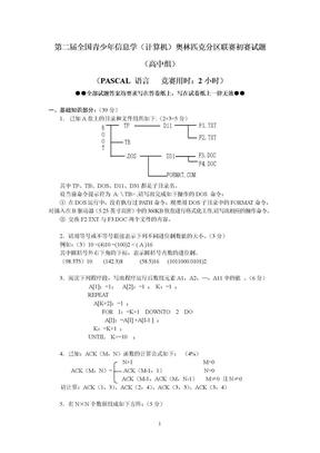 noipNOIP1996提高组初赛试题.doc